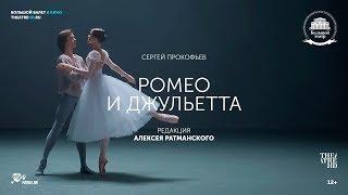 «РОМЕО И ДЖУЛЬЕТТА». Большой балет в кино 2017-18