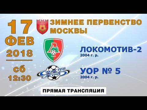 Локомотив - 2 (2004) - УОР № 5 (2004)