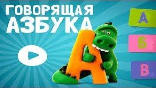 Говорящая АЗБУКА.  Учим БУКВЫ. Учим русский алфавит для самых маленьких