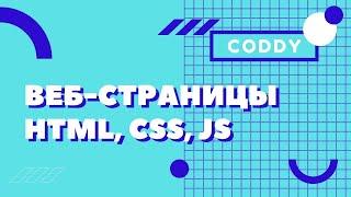 HTML, CSS, JS Интерактивные веб-страницы. Школа программирования для детей CODDY