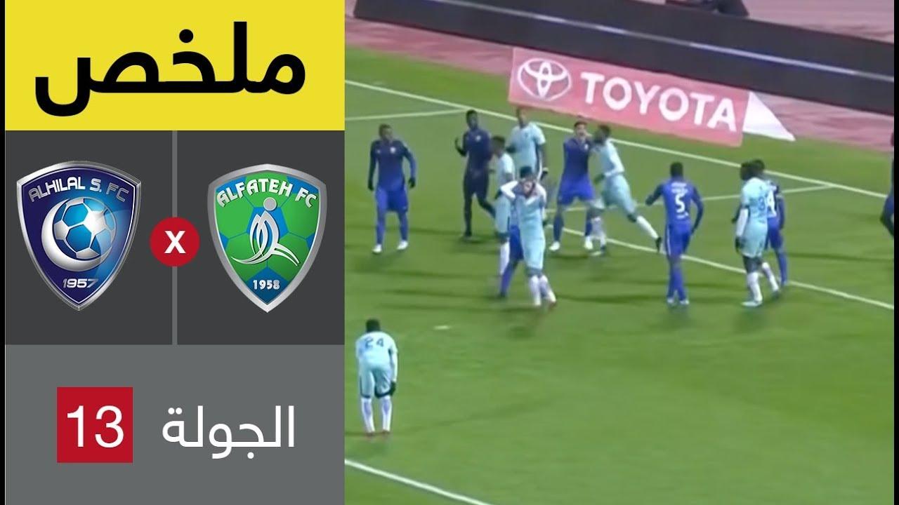 ملخص مباراة الهلال والفتح في الجولة 13 من الدوري السعودي للمحترفين