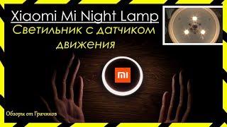 Обзор Xiaomi Mi Night Lamp - Светильник с Датчиком Движения
