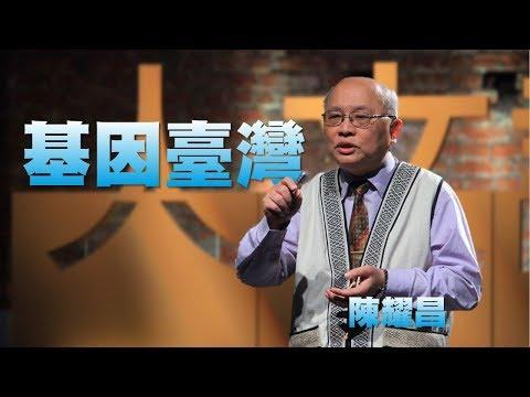 【人文講堂】20161023 - 島嶼DNA - 臺灣人祖先的親海性格 - 陳耀昌