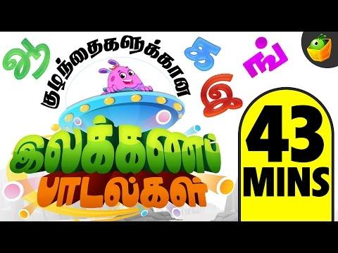 குழந்தைகளுக்கான இலக்கண பாடல்கள் (Grammar Songs) | 43 Mins Compilation | Tamil Rhymes for Kids