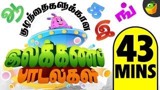 குழந்தைகளுக்கான இலக்கண பாடல்கள் (Grammar Songs)   43 Mins Compilation   Tamil Rhymes for Kids