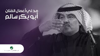 Abu Bakr Salem Medley | ميدلي أعمال الفنان ابو بكر سالم