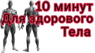 Всего 10 Минут для ТВОЕГО ЗДОРОВЬЯ ТРЕНИРОВКА ВСЕГО ТЕЛА