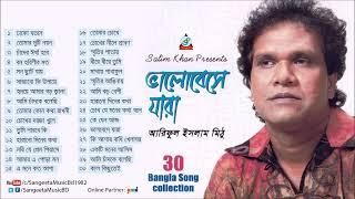 Ariful Islam Mithu - Valobeshe Jara | Full Audio Album | Sangeeta