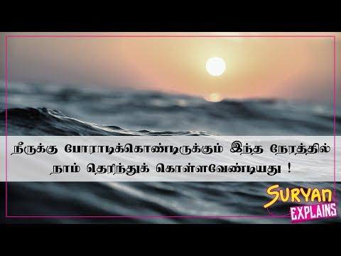 வெளிநாடுகளுக்கு நீரை இலவசமாக தரும் நாம் | Suryan Explains thumbnail