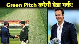 #GreenPitch देने पर #England के पूर्व कप्तान #MichaelVaughan ने #Australia को चेताया   IndvsAus