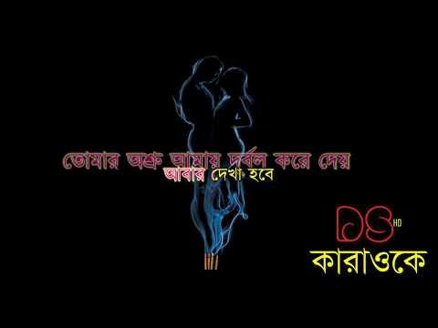 Abar Dekha Hobe Khalid Chime Band Bangla Karaoke ᴴᴰ DS Karaoke