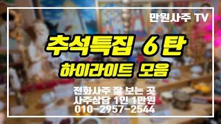 #만원으로 본 도명법사의 팩트 사주풀이 추석특집 6탄 팩트 사주풀이 하이라이트 모음