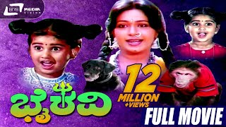 Bhairavi – ಭೈರವಿ | Kannada Full HD Movie | FEAT. Baby Shyamili, Sridhar, Roopini