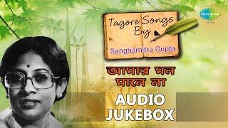 Amar Mon Mane Na   Tagore Songs By Sanghamitra Gupta   Bengali Songs Audio Jukebox