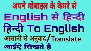 How To Translate Using Mobile's camera English to hindi and any language  easily