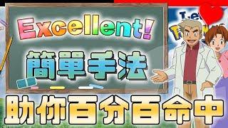 【NS | Pokemon Let's Go】Excellent 原來可以咁易中|拋波秘技大公開