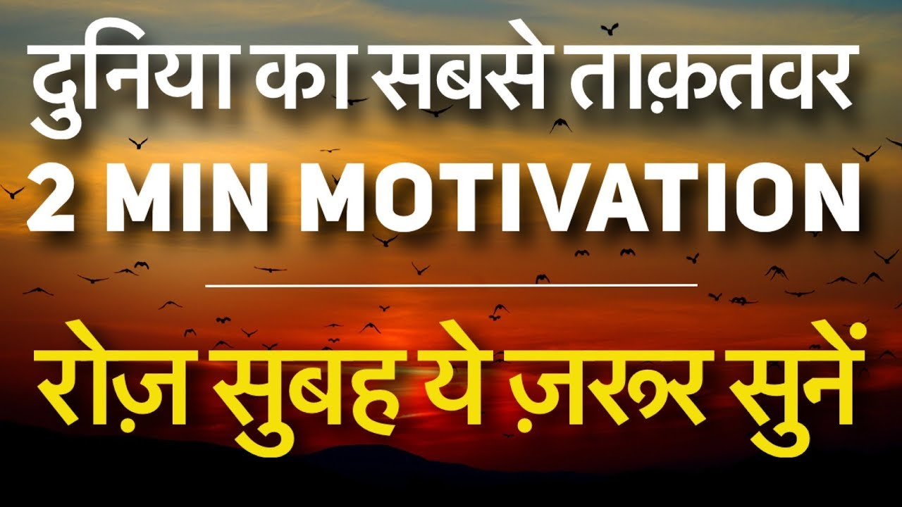 2 Min Best Motivational Video | A Life Changing Video