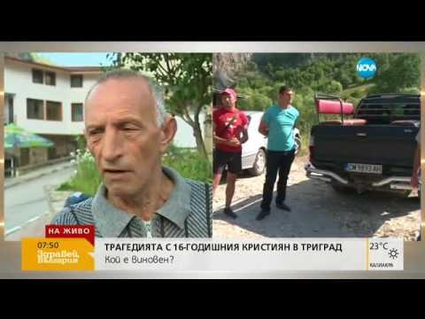 Кой е виновен за трагедията с 16 годишния Кристиян - Здравей, България (24.07.2017г.)