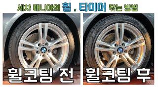 셀프세차 정복하기 [휠,타이어편] 휠 타이어 세척후 유…