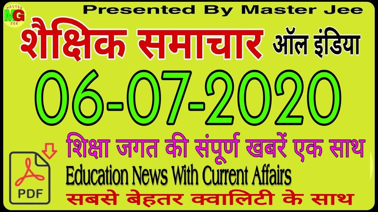 शैक्षिक समाचार राजस्थान 6 July 2020 RAJASTHAN EDUCATION NEWS Sekshik Samachar #Rpsc #Reet #Rssb
