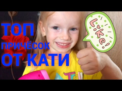 💕ТОП ПРИЧЕСОК 💕детских от Кати!!!