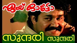 Sundari Sundari Onnorungi Vaa  Aye Auto Malayalam Movie song  English and Malayalam Lyrics