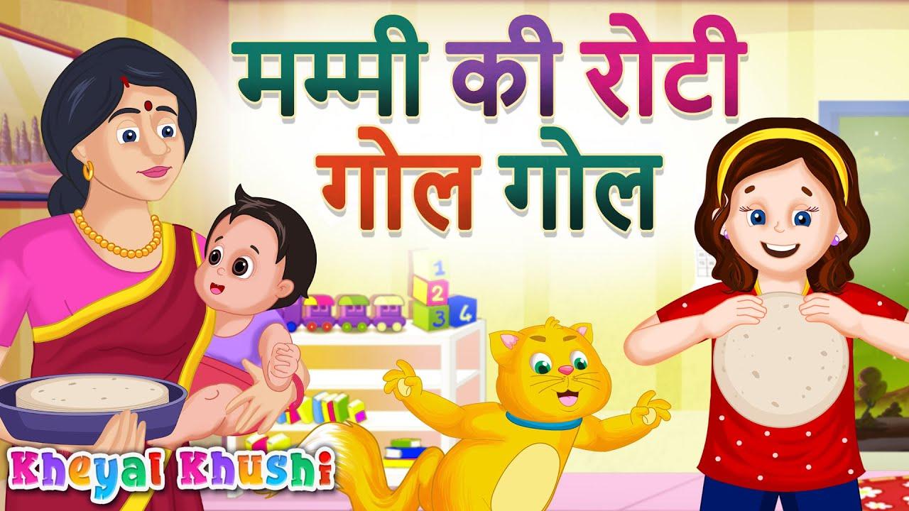 Mummy ki roti gol gol | मम्मी की रोटी गोल गोल Hindi Cartoon, Hindi Rhymes for Children Kheyal Khushi