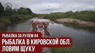 Рыбалка в Кировской обл Ловим Щуку Рыбалка за рулем 4 18