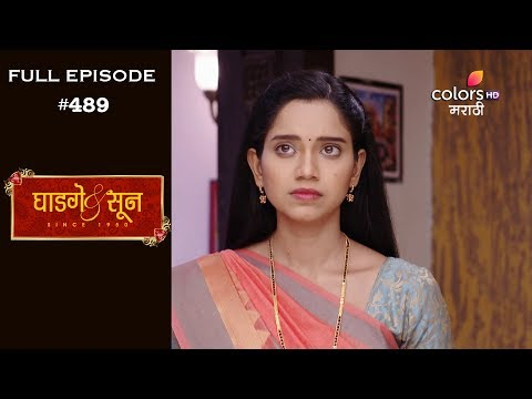 Ghadge & Suun - 8th February 2019 - घाडगे & सून - Full Episode