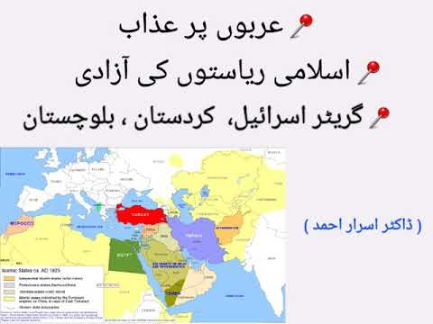 Greater israel, Balochistan, Kurdistan, independent muslim states,  pakistan, Allah ka azaab urdu