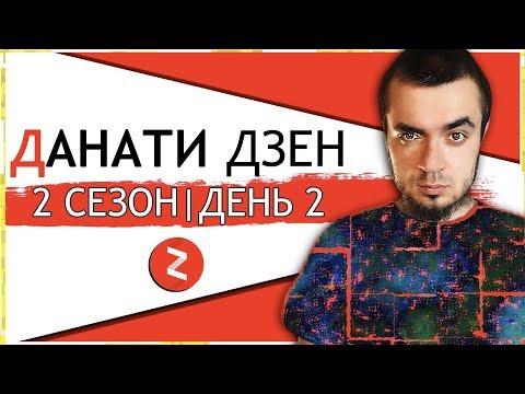 ЯНДЕКС ДЗЕН КАНАЛ ЗАРАБОТОК С НУЛЯ [Данати Дзен 2 Сезон|ДЕНЬ 2]