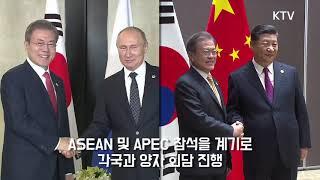 대통령순방 아세안 APEC 정상회의 참석 SNS 마스터