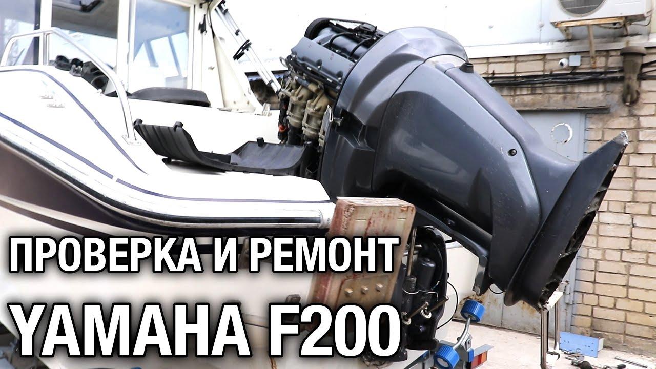 ⚙️🔩🔧Проверка и ремонт YAMAHA F200 из Японии