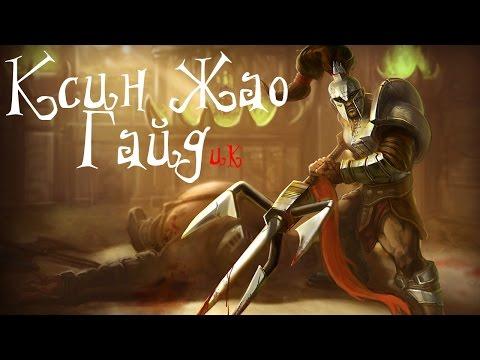 видео: league of legends - xin zhao (Ксин Жао) Лес Предсезон, патч 6.24
