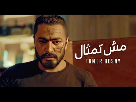 """تامر حسني - مش تمثال """" من فيلم مش انا """" /Tamer Hosny Mesh Temsal"""