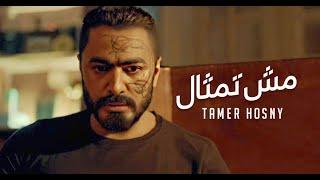 تامر حسني - مش تمثال