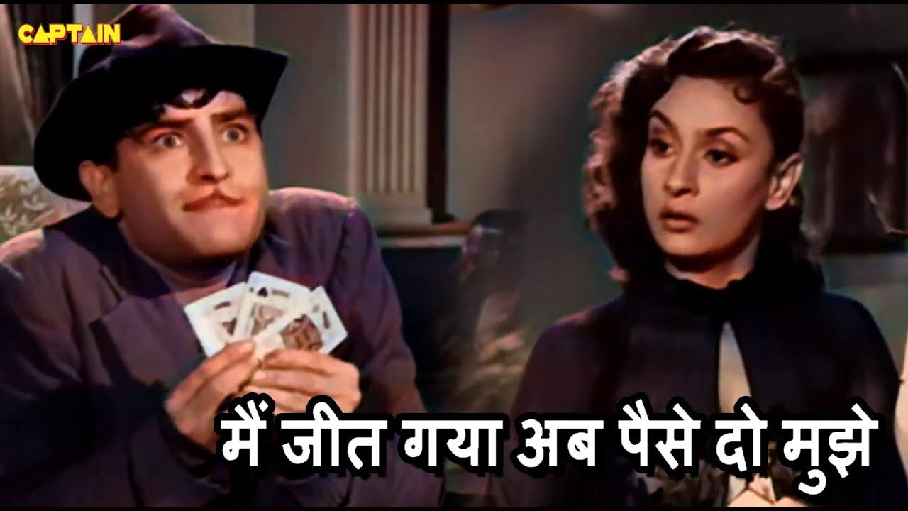 मैं जीत गया अब पैसे दो मुझे || Raj Kapoor Comedy Scenes || Shri 420