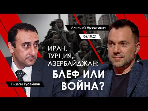 Иран, Азербайджан, Турция: блеф или война? Арестович и Ризван Гусейнов.