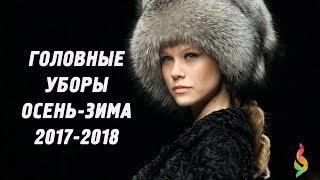 видео Модные головные уборы весна-лето 2017: фото стильных новинок