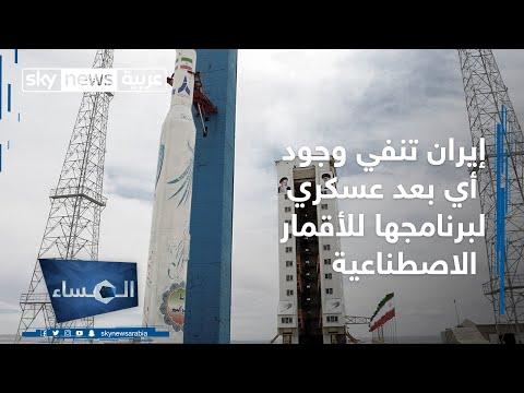 المساء | إيران تنفي وجود أي بعد عسكري لبرنامجها للأقمار الاصطناعية  - 19:00-2020 / 2 / 12