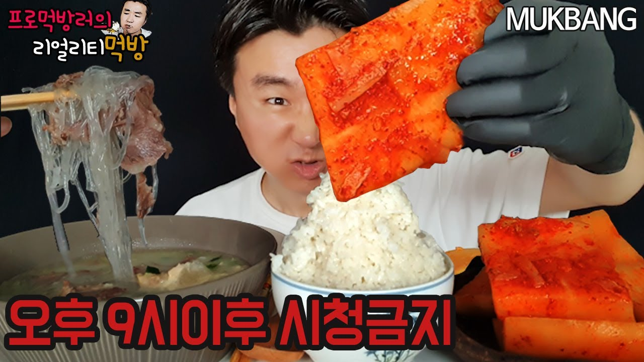 나도 모르게 냉장고 앞에 있네? 이남장매운 석박지 김치와 도가니탕 먹방 ASMR MUKBANG Spicy kimchi