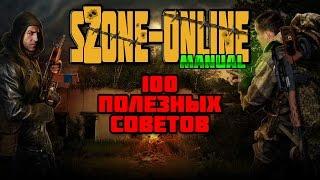 sZone-Online [100 полезных советов]
