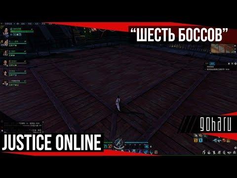 """Justice Online - PvE активность """"Шесть боссов"""""""