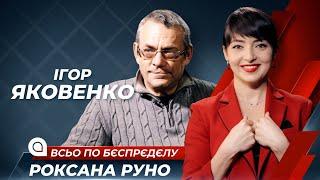 Игорь Яковенко: Путин урка и его разорвет окружение за малейшую слабость | Всьо по бєспрєдєлу