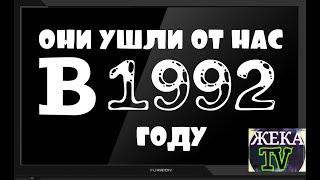 """ОНИ УШЛИ ОТ НАС В 1992 году """"ЧАСТЬ"""" №1"""