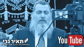 """כנס בהרצליה עם הרב ניר בן ארצי שליט""""א  -  חשוון תש""""ף"""