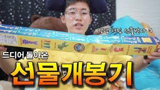 싸인회 갔다가 선물 3박스나 받아서 강제 선물개봉기! 엉덩이크림 선물받다?! - 허팝