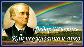 Ф Тютчев Как неожиданно и ярко