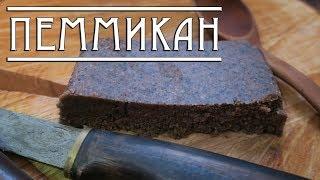 ПЕММИКАН. РЕЦЕПТ и ИСТОРИЯ/ Pemmican recipe
