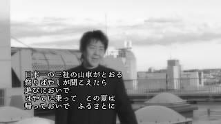 八戸テレビ番組「出番ですよ~!」コーナー 「花邑一弥のあなたの一曲」...